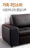 서광퍼니쳐가죽 소파_rightevent banner bottom_3_/deal/adeal/297282
