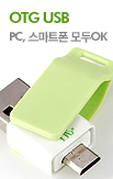 Milk OTG USB_rightevent banner bottom_10_/deal/adeal/300826