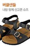 PRIMERO ☆ 버클샌들_rightevent banner bottom_16_/deal/adeal/296235
