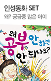 인성동화 왜안되나요 세트_rightevent banner bottom_7_/deal/adeal/300143
