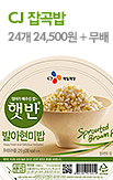 햇반 발아현미 210g 24개_rightevent banner bottom_8_/deal/adeal/301287