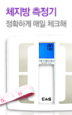 카스 체중&체지방 측정기_rightevent banner bottom_21_/deal/adeal/303689