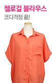첼로걸 블라우스 특가전!_rightevent banner bottom_11_/deal/adeal/295095