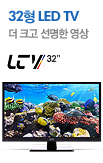 엘티비 32형 LED TV_rightevent banner bottom_4_/deal/adeal/303828