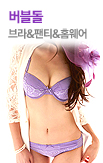 버블돌! 브라팬티SET_rightevent banner bottom_6_/deal/adeal/296534