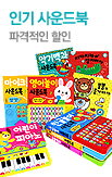 삼성출판사 인기 사운드북!_rightevent banner bottom_7_/deal/adeal/303366