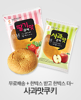 사과맛쿠키_today banner_4_/deal/adeal/304210
