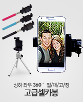 셀카봉_today banner_5_/deal/adeal/300691