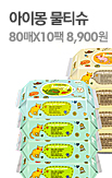 아이몽_rightevent banner bottom_11_/deal/adeal/303864