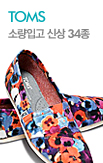 TOMS_rightevent banner bottom_12_/deal/adeal/303696