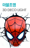 마블조명 3D DECO LIGHT_rightevent banner bottom_13_/deal/adeal/306156