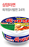 삼양 육개장사발면_rightevent banner bottom_14_/deal/adeal/303505
