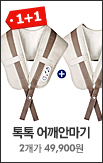 안마기1+1_rightevent banner bottom_1_/deal/adeal/304390