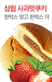 삼립 사과맛쿠키1box+1box_rightevent banner bottom_4_/deal/adeal/304210