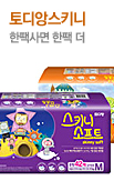 토디앙 스키니소프트_rightevent banner bottom_5_/deal/adeal/304835