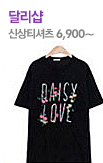 달리샵 티셔츠 신상세일_rightevent banner bottom_6_/deal/adeal/298362