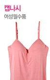 핫썸머! 여성필수품 캡나시_rightevent banner bottom_7_/deal/adeal/291912