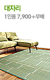 두나통상 여름나기 대자리_rightevent banner bottom_8_/deal/adeal/305147