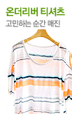 온더리버 의리♡티셔츠 7차_rightevent banner bottom_9_/deal/adeal/298545