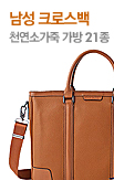 남성 천연소가죽 가방_rightevent banner bottom_2_/deal/adeal/290860