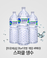 스파클_today banner_4_/deal/adeal/303479
