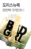 도리스뉴욕 가격인하↓_rightevent banner bottom_11_/deal/adeal/304456