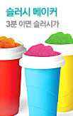 칠팩터 슬러시컵_rightevent banner bottom_12_/deal/adeal/302678