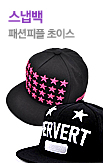 패션피플 초이스★스냅백_rightevent banner bottom_16_/deal/adeal/295605