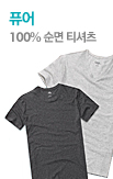 퓨어 100% 순면 티셔츠_rightevent banner bottom_17_/deal/adeal/302034