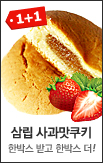 삼립 사과맛쿠키1box+1box_rightevent banner bottom_2_/deal/adeal/304210