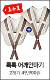 안마기1+1_rightevent banner bottom_3_/deal/adeal/304390