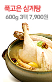 푹 고은 삼계탕 600g_rightevent banner bottom_4_/deal/adeal/306186