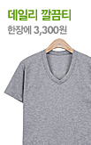 무지티셔츠_rightevent banner bottom_6_/deal/adeal/297048