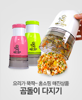 곰돌이다지기_today banner_5_/deal/adeal/304766