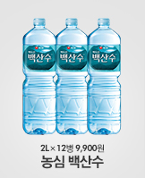 농심백산수9,900원_today banner_5_/deal/adeal/306498