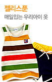 젤리스푼_rightevent banner bottom_10_/deal/adeal/303251