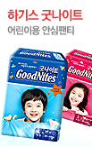 하기스 굿나이트_rightevent banner bottom_16_/deal/adeal/292094