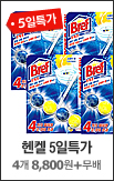 헨켈 5일특가_rightevent banner bottom_2_/deal/adeal/307479