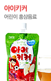 아이키커_rightevent banner bottom_5_/deal/adeal/307099