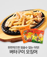 버터구이오징어_today banner_6_/deal/adeal/306991