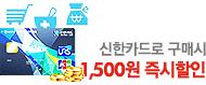 신한카드18일~28일_top event banner_1_http://www.wemakeprice.com/promotion/shcard140818_top event banner_0_http://www.wemakeprice.com/promotion/shcard140818