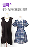 더옷! 럭셔리&로맨틱 원피스♥_rightevent banner bottom_11_/deal/adeal/315031