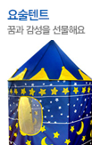 요술궁전 어린이 텐트♥_rightevent banner bottom_4_/deal/adeal/315959