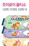 조이로이 물티슈 10+10_rightevent banner bottom_8_/deal/adeal/315075