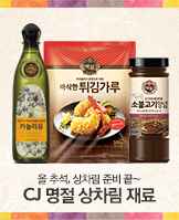 CJ명절상차림재료_today banner_2_/deal/adeal/318622