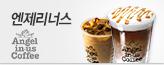 엔제리너스_premium banner_2_쇼핑여행공연_/deal/adeal/310927