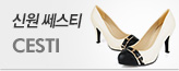 신원CESTI 가을오픈 37종_premium banner_3_쇼핑여행공연_/deal/adeal/320933