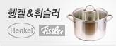 헹켈&휘슬러_premium banner_4_쇼핑여행공연_/deal/adeal/301471