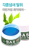 애완동물&각종냄새 탈취 BAS_rightevent banner bottom_19_/deal/adeal/311261