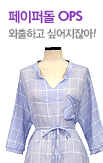 페이퍼돌 원피스 특가진행_rightevent banner bottom_3_/deal/adeal/316039